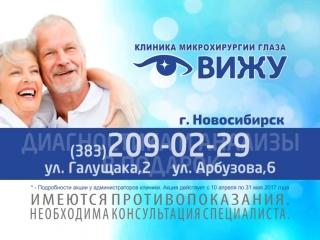 В клинике ВИЖУ при хирургическом лечении катаракты - диагностика и анализы в подарок!