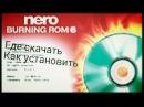 Где скачать и как установить Nero Express и Nero Burning rom?
