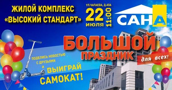 Сана петрозаводск официальный сайт управляющая компания создание сайта с оплатой за клиентов