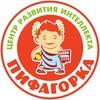 "Ментальная арифметика I Михайловск I ""Пифагорка"""