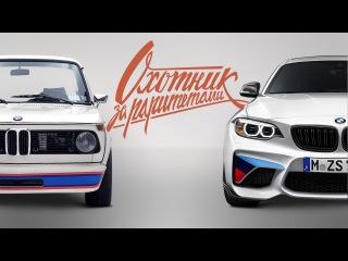 Тест-драйв BMW 2002 Turbo и BMW M2    Охотник за раритетами   6 серия