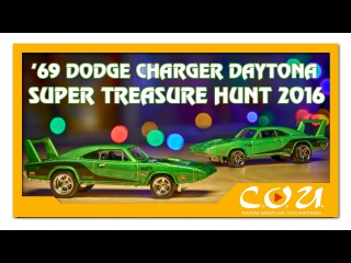 Модель HOT WHEELS super treasure hunt 2016 - '69 Dodge Charger Daytona