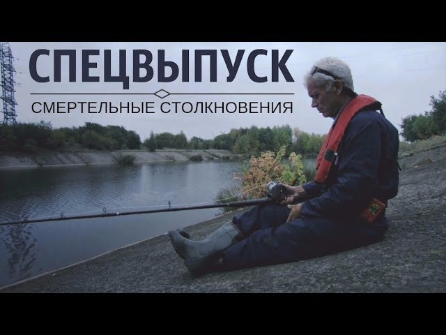 Речные Монстры 6 сезон Спецвыпуск Смертельные столкновения