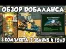 Танки Онлайн ДОБАЛАНС , ПОКУПАЮ 3 КОМПЛЕКТА, 3 ЗВАНИЯ И ГОЛД
