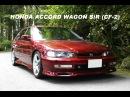 '97 HONDA ACCORD WAGON SiR(アコードワゴン)CF-2 イメージムービー