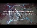 Smart Quadcopter