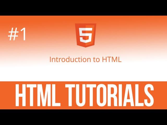 Уроки по HTML 1 Введение в Html первый файл