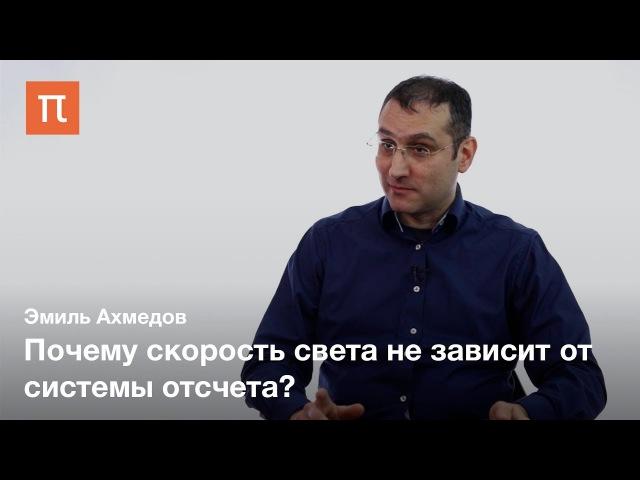 Искривление пространства времени Эмиль Ахмедов