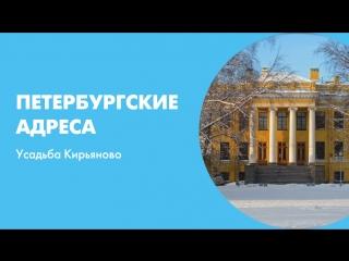 Петербургские адреса Усадьба Кирьяново