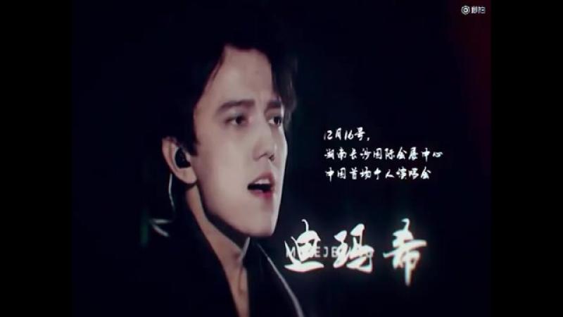 Димаш/Чанша/Chinaland 16.12.17г
