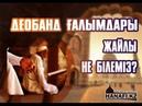 ұстаз Абдусаттар Сманов Арман Қуанышбаев - Деобанд ғұламалары жайлы