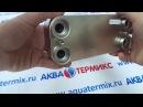Теплообменник пластинчатый ARDERIA ESR 2.30, 2.35 (2060186A)