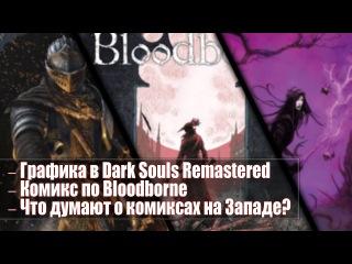 Графика в трейлере Dark Souls Remastered, Комикс по Bloodborne и Что думают о комиксах на Западе