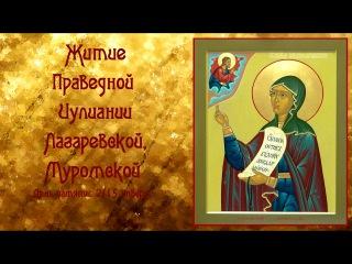 Житие праведной Иулиании Лазаревской, Муромской