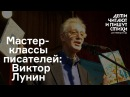 Мастер-класс Виктора Лунина советы начинающим поэтам