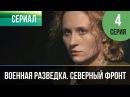 ▶️ Военная разведка Северный фронт 4 серия Военный Фильмы и сериалы