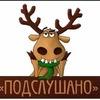 Подслушано в Приморске