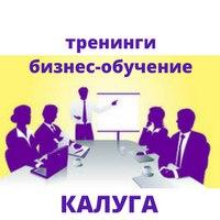 Логотип Тренинги, бизнес обучение, курсы в Калуге