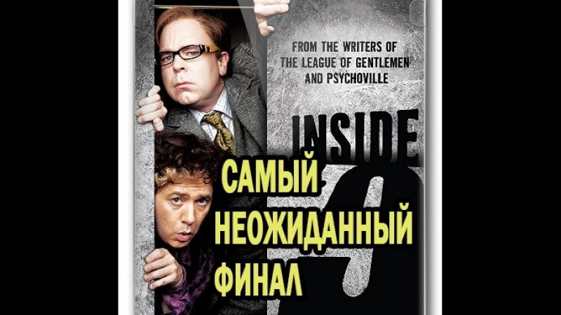 Внутри девятого номера 3 серия Том и Джерри