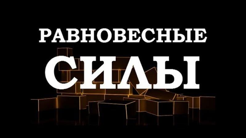 Вадим Зеланд — Не создавайте себе проблемы