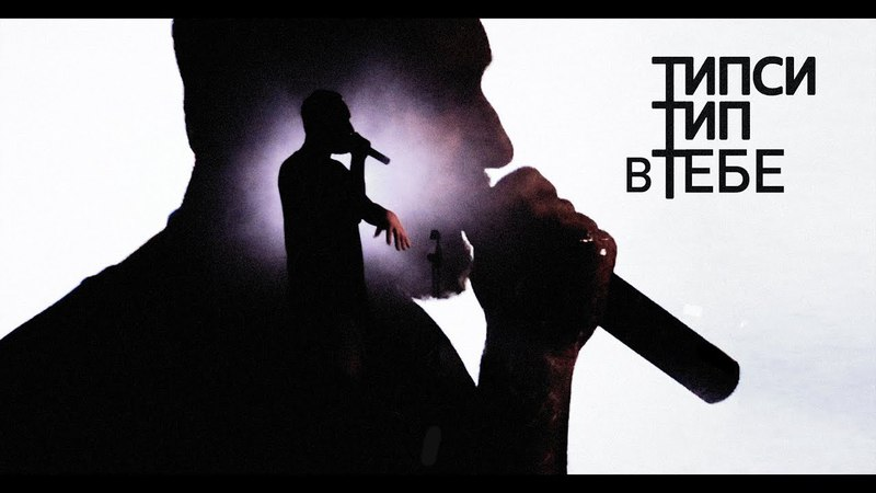 ТипсиТип - В тебе (видео из концерта)