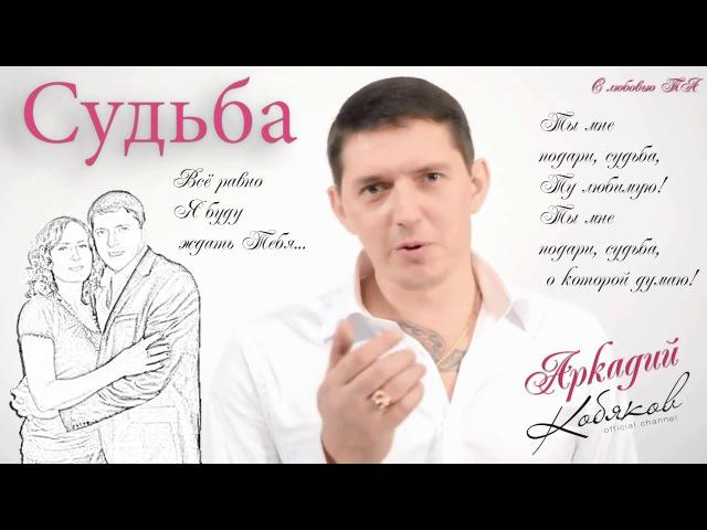 Аркадий Кобяков Судьба