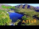 Чемальская ГЭС на реке Чемал на Алтае