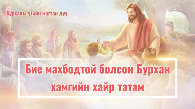 Магтан дуу Бие махбодтой болсон Бурхан хамгийн хайр татам Ганц бурхан л хүнийг хайрладаг