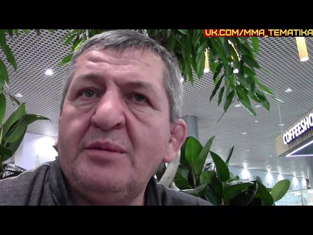 Отец Хабиба - про Мирзаева, Лобова и дисциплину jntw [f,b,f - ghj vbhpftdf, kj,jdf b lbcwbgkbye