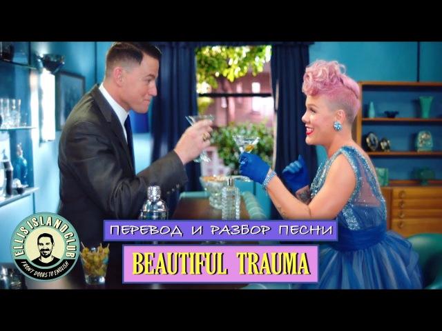 Перевод и разбор песни PINK - Beautiful Trauma (не реакция)