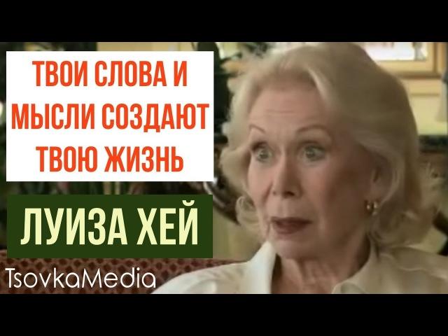 Луиза Хей ~ Твои слова и мысли создают твою жизнь Озвучка Титры TsovkaMedia