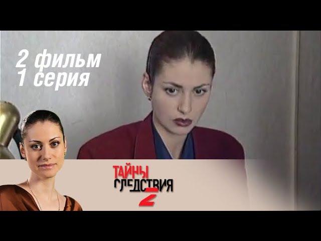 Тайны следствия. 2 сезон. 2 фильм. Суббота, 15 часов. 1 серия (2002) Детектив @ Русские сериалы