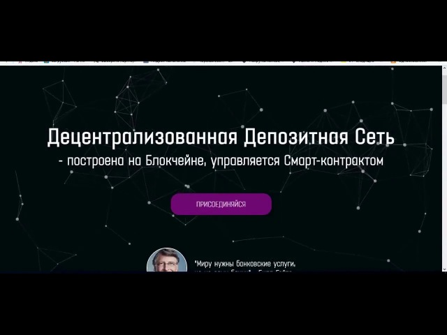 Получи 200$ в Blockchain Deposit аналог Вебтрансфер