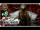 Ninja Blade 8 Канбе Огава Прохождение на русском Без комментариев