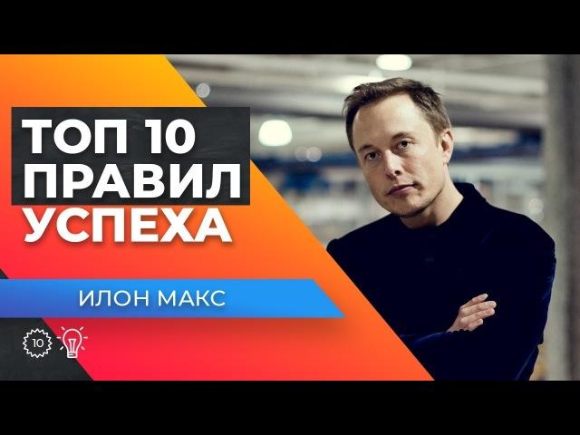 Топ 10 законов успеха Илона Маска