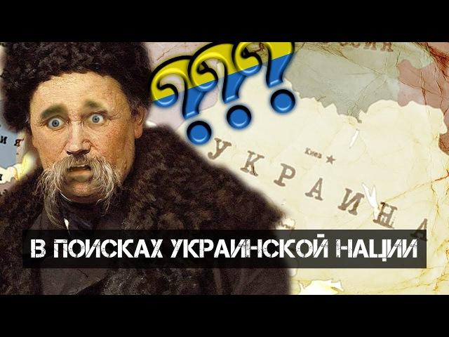 Андрей Ваджра В поисках украинской нации 21 01 2018 №16