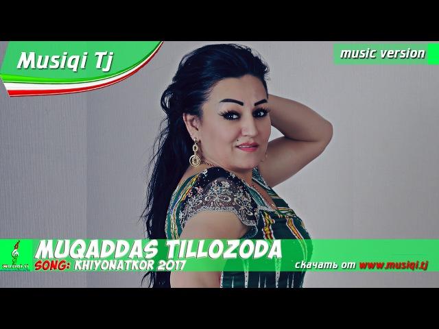 Мукаддас Тиллозода - Хиёнаткор 2017   Muqaddas Tillozoda - Khiyonatkor 2017