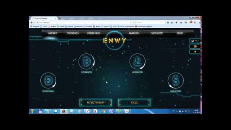 Enwy - первый вывод BTC (0.00112) Мгновенная выплата! Бонус 100 Ghs за регистрацию!