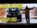УАЗ Патриот Пикап – Брейтово. Заброшенные деревни | Тест-драйв и Обзор UAZ Patriot Pickup