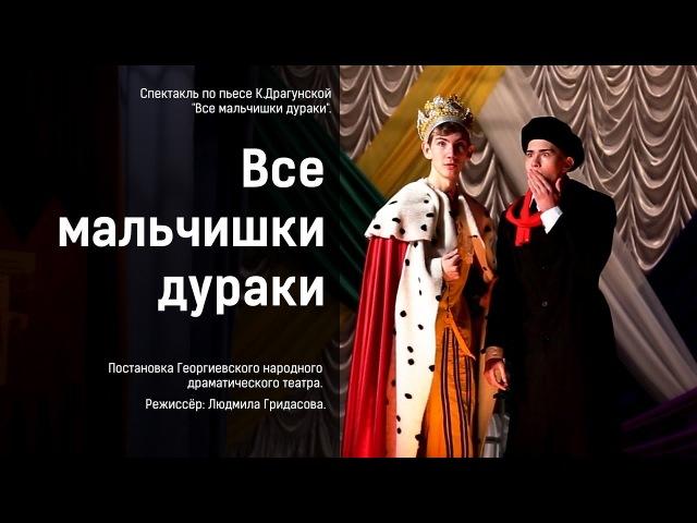 Спектакль Все мальчишки дураки Георгиевский народный драматический театр
