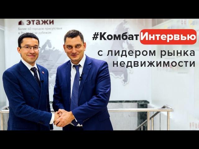 КомбатИнтервью с Ильдаром Хусаиновым Компания Этажи