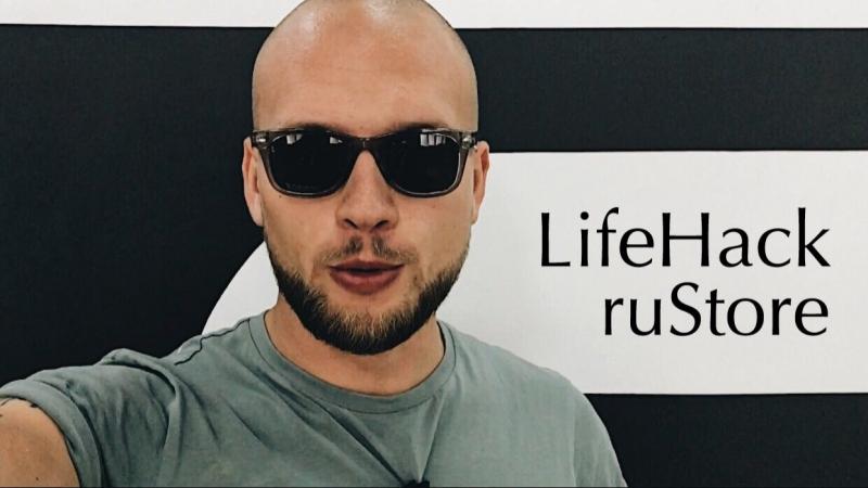 LifeHack — ruStore