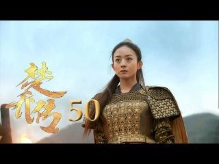 楚乔传 Princess Agents 50