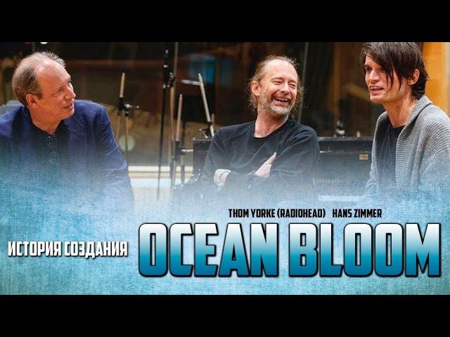 История создания Ocean Bloom Hans Zimmer Thom Yorke Radiohead
