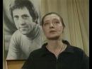 Близкие люди вспоминают о Владимире Высоцком в передаче Автограф по субботам. 1993 г.