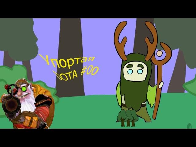 Упортая DOTA 2 00 с [AgroGame]