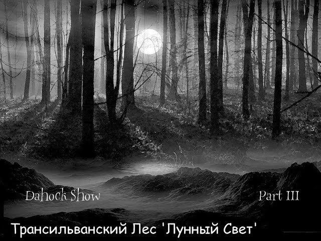 Мифы и Легенды Трансильванский Миф 'Лунный Свет' By Dahock