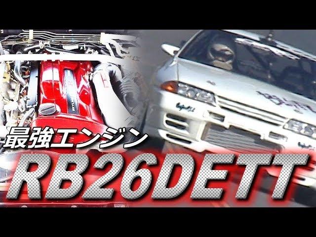 Video Option VOL.194 — 最強エンジン RB26DETT GT-R名場面特集