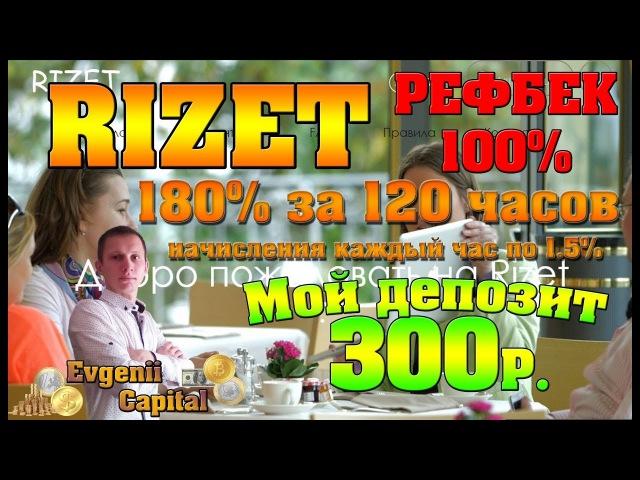 NEW RIZET 180% за 120 часов РЕФБЕК 100%