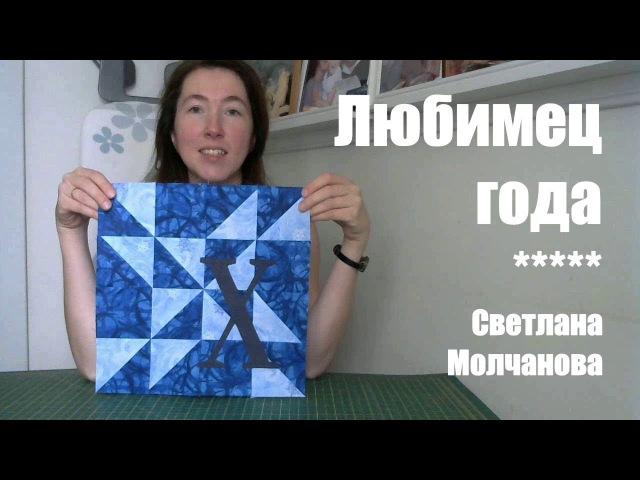 Лоскутный блок Любимец года. Одеяло-2017. Выпуск 40